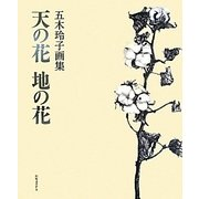 天の花 地の花―五木玲子画集 [単行本]