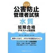 公害防止管理者試験(水質)短期合格テキスト&問題集 改訂版 [単行本]