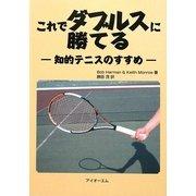 これでダブルスに勝てる―知的テニスのすすめ [単行本]