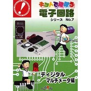キットで遊ぼう電子回路シリーズ No.7 ディジタルマルチメ