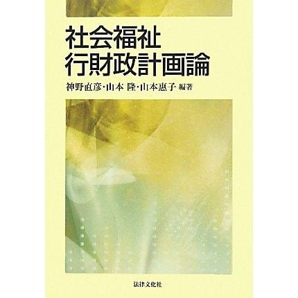 社会福祉行財政計画論 [単行本]