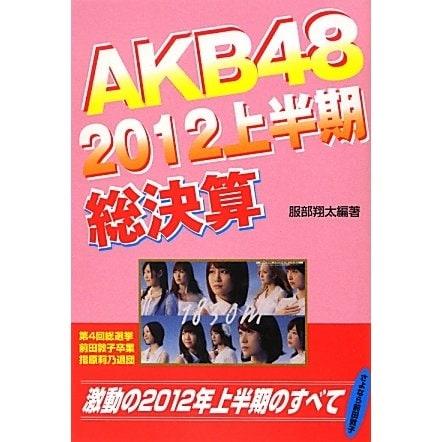 AKB48 2012上半期総決算 [単行本]