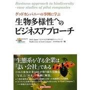 グッドカンパニーの事例に学ぶ生物多様性へのビジネスアプローチ [単行本]