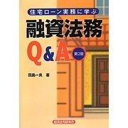 住宅ローン実務に学ぶ融資法務Q&A 第2版 [単行本]