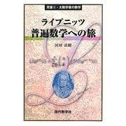ライプニッツ 普遍数学への旅(双書〈5〉―大数学者の数学) [単行本]