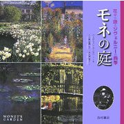 モネの庭―花々が語るジヴェルニーの四季 [単行本]