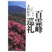 百霊峰巡礼〈第3集〉 [単行本]