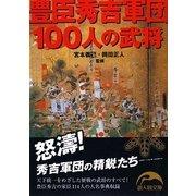 豊臣秀吉軍団100人の武将(新人物文庫) [文庫]