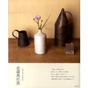 古道具に花 [単行本]