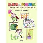 乳幼児の絵画指導―スペシャリストになるための理論と方法 [単行本]