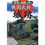 写真と地図で歩く戦国武将の城跡 [単行本]