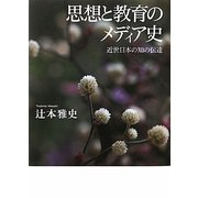 思想と教育のメディア史―近世日本の知の伝達 [単行本]