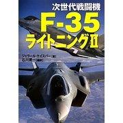 次世代戦闘機F-35ライトニング2 [単行本]