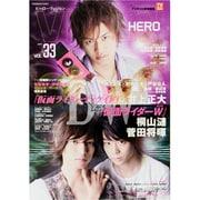 ヒーローヴィジョン Vol.33 (2009)(TVガイドMOOK) [ムックその他]