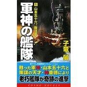 軍神の艦隊〈1〉山本五十六、復活す!(コスモノベルス) [新書]