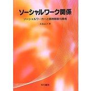 ソーシャルワーク関係―ソーシャルワーカーと精神障害当事者 [単行本]