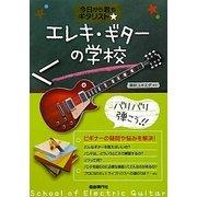 エレキ・ギターの学校―今日から君もギタリスト☆ [単行本]