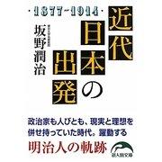 近代日本の出発(新人物文庫) [文庫]