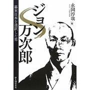 ジョン万次郎―幕末日本を通訳した男 [単行本]