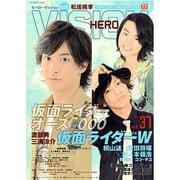 ヒーローヴィジョン VOL.37 (2010)(TOKYO NEWS MOOK 196号) [ムックその他]