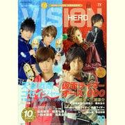 ヒーローヴィジョン VOL.38 (2010)(TOKYO NEWS MOOK 208号) [ムックその他]