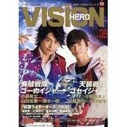ヒーローヴィジョン VOL.39 (2011)(TOKYO NEWS MOOK 219号) [ムックその他]
