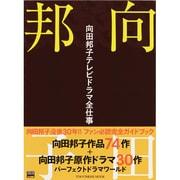 向田邦子テレビドラマ全仕事 完全版(TOKYO NEWS MOOK 241) [ムックその他]