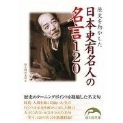 歴史を動かした日本史有名人の名言120(新人物文庫) [文庫]