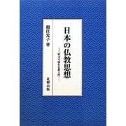 日本の仏教思想―原文で読む仏教入門 [単行本]