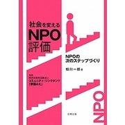 社会を変えるNPO評価―NPOの次のステップづくり [単行本]