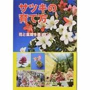 サツキの育て方-花と盆栽を楽しむ(別冊さつき研究) [ムックその他]