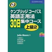 ケンブリッジコーパス 英語正用法30日集中コース 上級〈2〉 [単行本]
