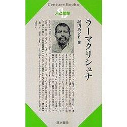 ラーマクリシュナ(Century Books―人と思想) [全集叢書]