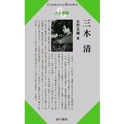 三木清―人と思想(CenturyBooks) [全集叢書]