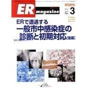 ERマガジン Vol.8 No.3 [単行本]