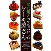 北九州とってもおいしいケーキ屋さん [単行本]