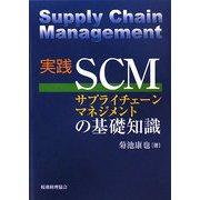 実践SCMサプライチェーンマネジメントの基礎知識 [単行本]