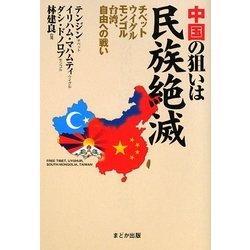 中国の狙いは民族絶滅―チベット・ウイグル・モンゴル・台湾、自由への戦い [単行本]