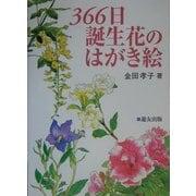 366日誕生花のはがき絵 [全集叢書]