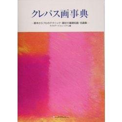 クレパス画事典―基本からプロのテクニック・画材の基礎知識・名画集 [単行本]