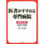医者がすすめる専門病院 神奈川県最新版 第4版 [単行本]