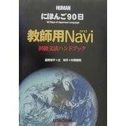 にほんご90日 教師用Navi 初級文法ハンドブック [単行本]