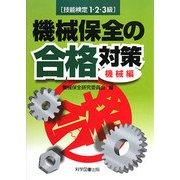 技能検定1・2・3級機械保全の合格対策 機械編 [単行本]