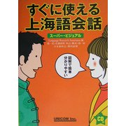 すぐに使える上海語会話―スーパー・ビジュアル [単行本]