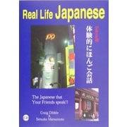 Real Life Japanese―Tokyo発体験的にほんご会話 [単行本]