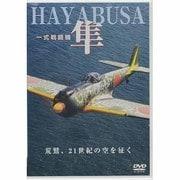 一式戦闘機隼 [DVD] [単行本]
