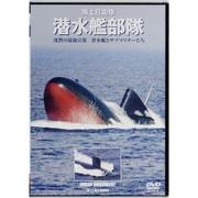 海上自衛隊潜水艦部隊[DVD] [単行本]
