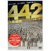 442日系部隊[DVD]-アメリカ史上最強の陸軍 [単行本]