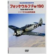 フォッケウルフFw190[DVD] [単行本]