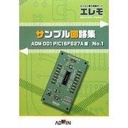 らくらく電子実験ボードエレモ サンプル回路集―ADM-001 PIC16F627A版〈No.1〉 [単行本]